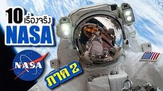 10 เรื่องจริงของ NASA (นาซ่า) ที่คุณอาจไม่เคยรู้ ~ ภาค 2
