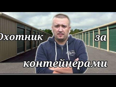 видео: АУКЦИОН КОНТЕЙНЕРОВ В ГЕРМАНИИ      ЧТО КУПИЛ ???