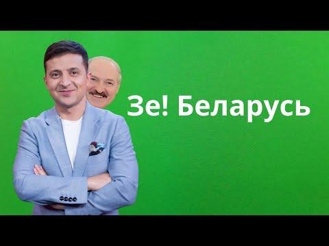 Зеленский заставил Лукашенко