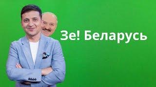 Зеленский заставил Лукашенко передумать. Ну и новости!