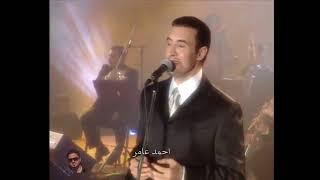 كاظم الساهر كثر الحديث ليالي دبي 2001