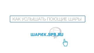 Как услышать товары на sharik spb ru