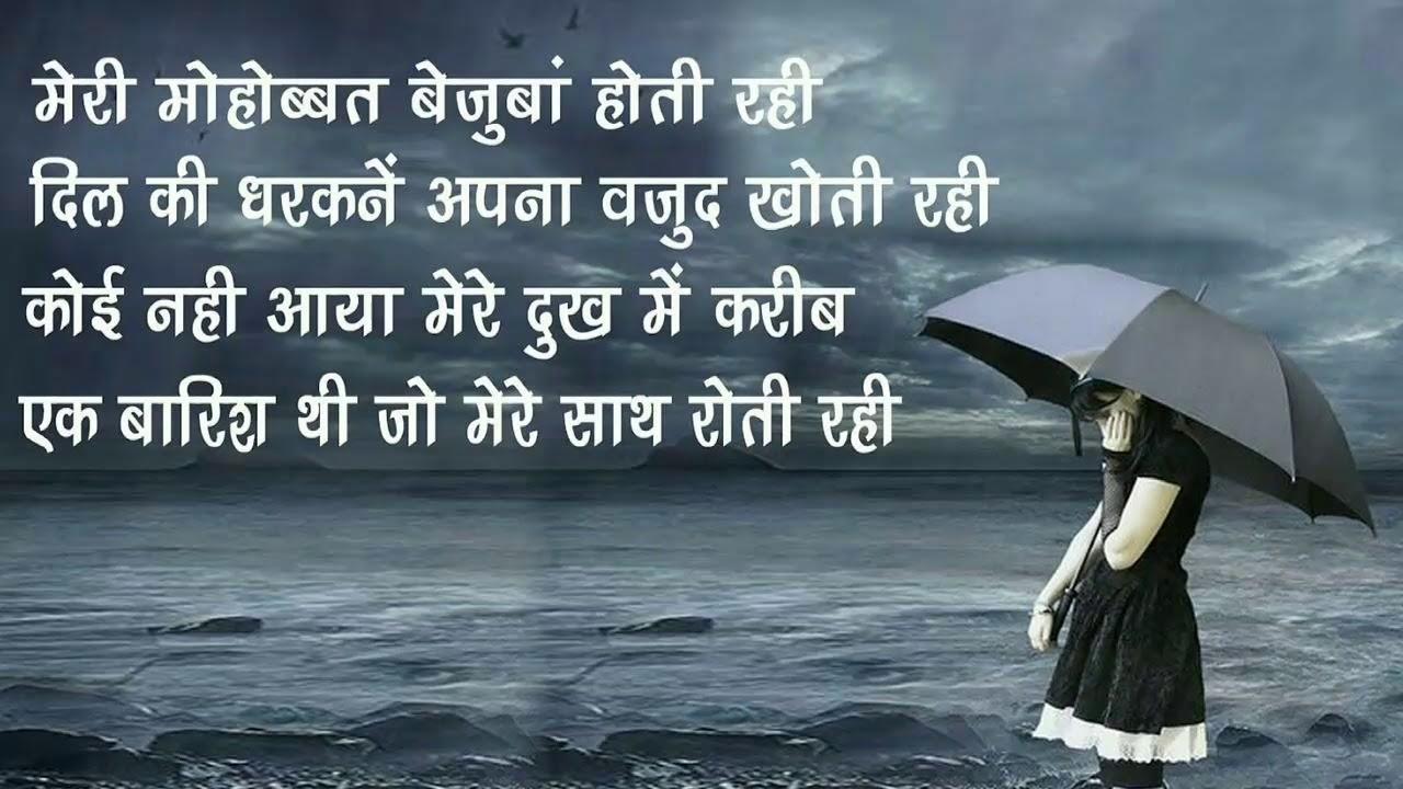 Sad Shayari In Hindi | Heart Touching Sad quotes For ...