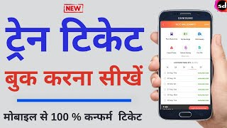 How to Book Railway Ticket Online on Mobile   Create IRCTC New Account screenshot 5