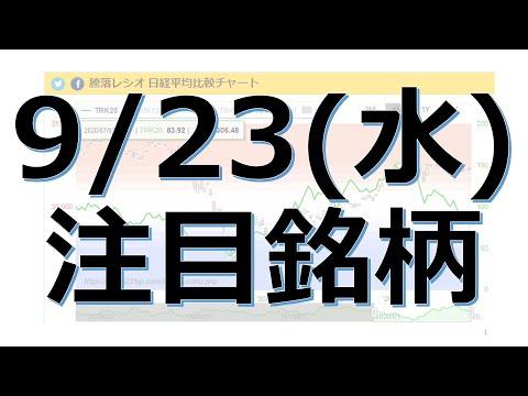 【9月23日(水)の注目銘柄】本日の株式相場振り返りと明日の注目銘柄を解説