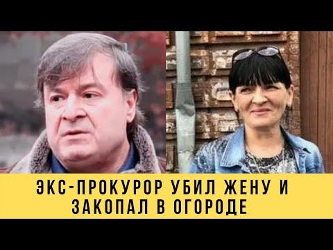 В Северной Осетии экс прокурор убил жену кочергой, а тело закопал в огороде