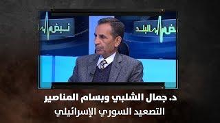 د. جمال الشلبي وبسام المناصير - التصعيد السوري الإسرائيلي