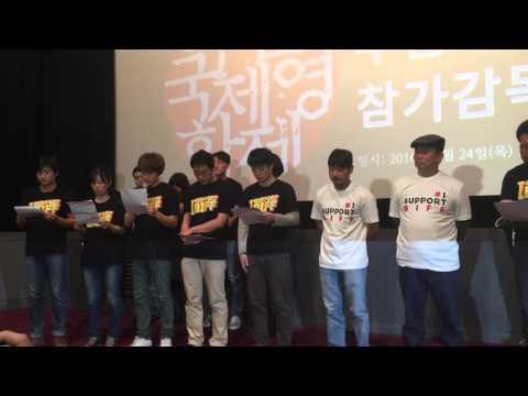 #ISUPPORTBIFF_148 Korean filmmakers in support of BIFF