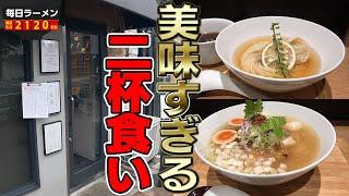 【ちょめめ】黄金の2杯食い!東京イチハイレベルなお店を堪能しました。をすする らぁ麺や 嶋【飯テロ】SUSURU TV.第2120回