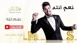 محمد السالم   نعم انته النسخة الأصلية   2016   Mohamed Alsalim   Naam Enta Exclusive Lyric Clip