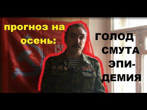Полковник Шендаков о грядущих событиях