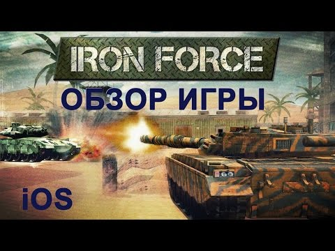 Iron Force - обзор игры - Iron Force review