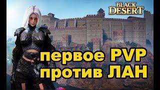 📢 ЛАН УНИЖАЕТ НИТРЫЧА 🚀 The first pvp LAHN 20/5 VS RANGER 20/4 в Black Desert (MMORPG - ИГРЫ)