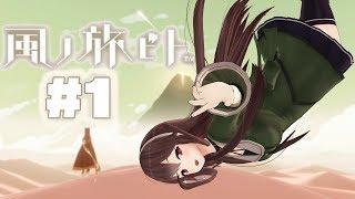 【はじめての風ノ旅ビト】風にのって、新しい旅へ【PS4版】