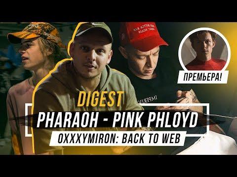 VSRAP x ST1M : про Я-РЭП 2 при.уч. Oxxxymiron и др | Pharaoh - Pink Phloyd | Премьера Человека-Паука