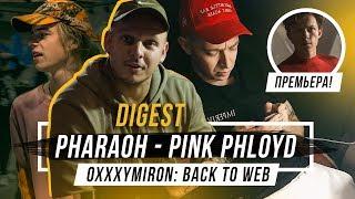 VSRAP x ST1M : про Я-РЭП 2 при уч. Oxxxymiron и др | Pharaoh - Pink Phloyd | Премьера Человек-ПаукP