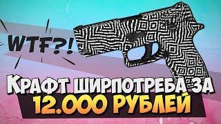КРАФТ ОЧЕНЬ ДОРОГОГО ШИРПОТРЕБА ЗА 12.000 РУБЛЕЙ - КЕЙСЫ CS:GO ( ОТКРЫТИЕ КЕЙСОВ КС ГО )