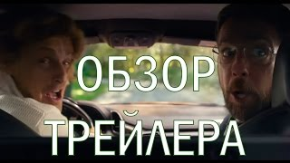 Кто наш папа, чувак? Трейлер на русском языке. Обзор  на трейлер Кто наш папа чувак? Трейлер 2017