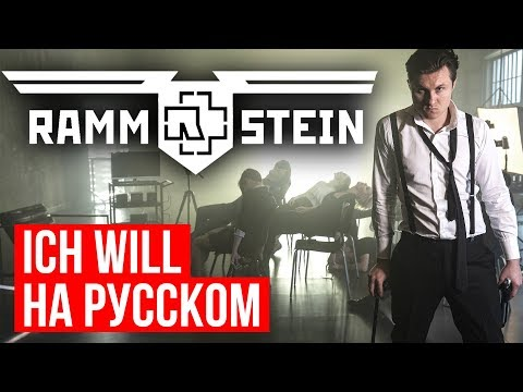 Rammstein - Ich Will (Cover на русском | RADIO TAPOK)
