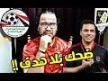 مصر و جزر القمر .. دليلك لتقديم ضحك بلا هدف