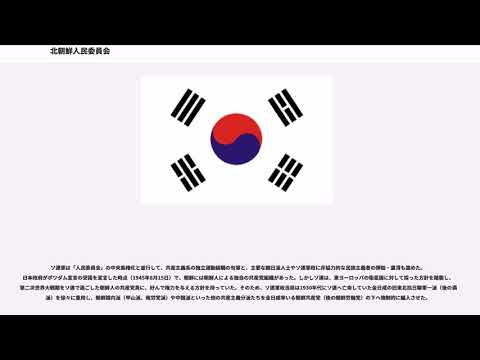 北朝鮮人民委員会 - YouTube