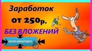 Очень простой заработок в интернете без вложений 250 рублей на отзывах