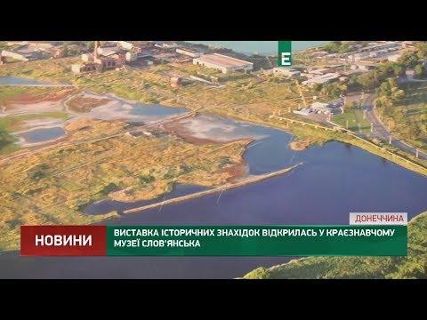 Виставка історичних знахідок відкрилась у краєзнавчому музеї Слов'янська