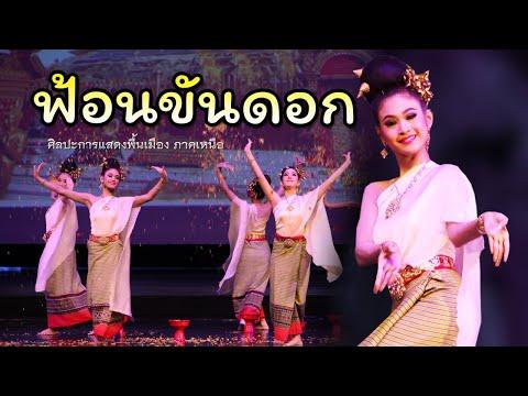 ฟ้อนขันดอก มรดกทางวัฒนธรรมล้ำค่าชาวล้านนา ณ.โรงละครแห่งชาติ Thai Performance from Northern region HD