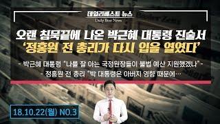오랜 침묵끝에 나온 박근혜 대통령 진술서…정홍원 전 총리가 다시 입을 열였다