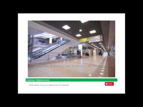 Световые Технологии Аварийное освещение 2012