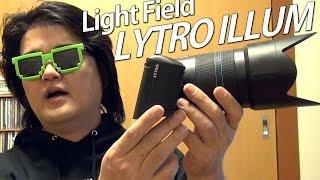 LYTRO ILLUM ライトフィールドカメラ 其の壱 ハードウェア操作感・外観
