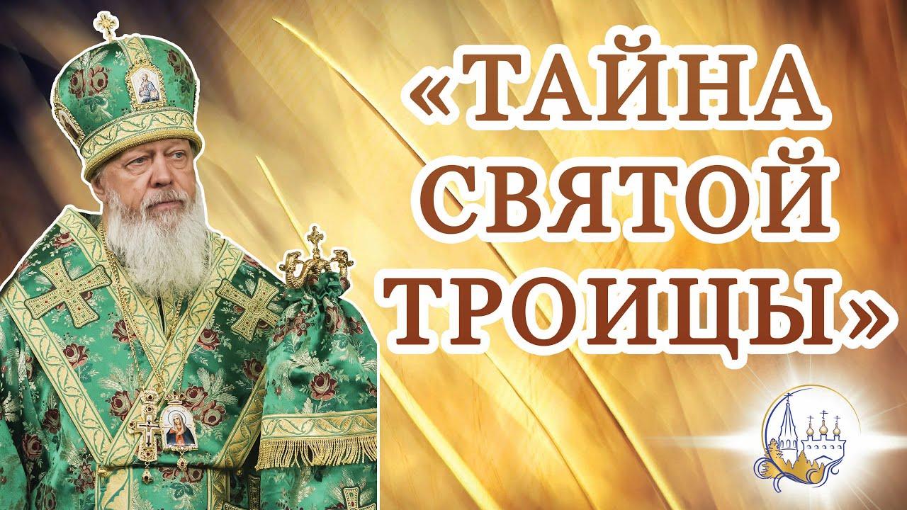 «Тайна Святой Троицы»