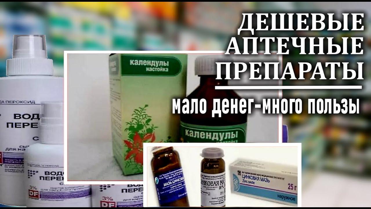 Копеечные Препараты из Аптеки как | таблетки для похудения дешевые в аптеках