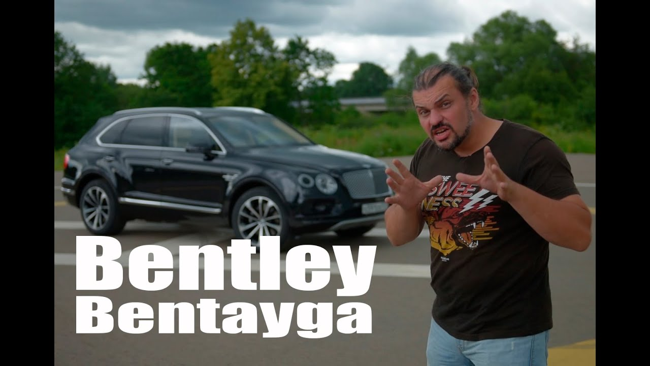 Bentley Bentayga (Бентли Бентайга): внедорожник и суперкар #СТОК №14