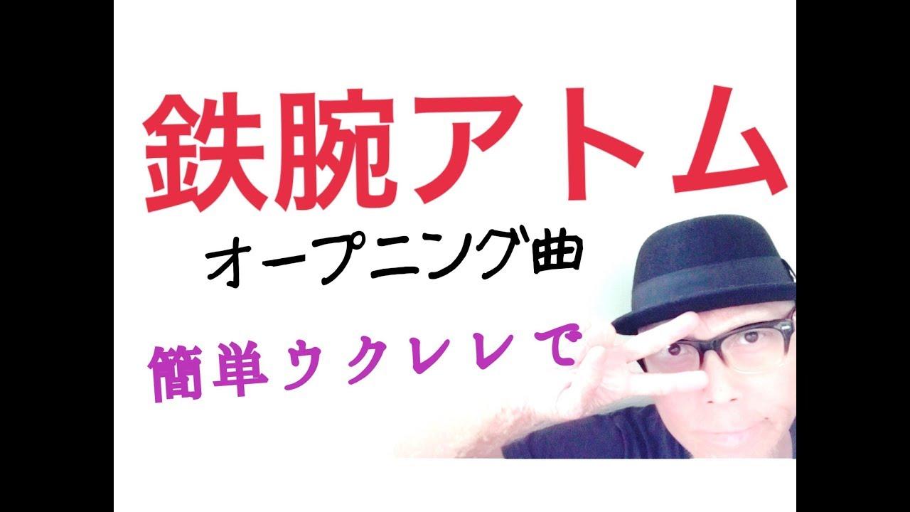 鉄腕アトム・主題歌【ウクレレで超かんたん版 コード&レッスン付】GAZZLELE