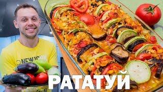 Овощной рататуй с рыбой запеченный в духовке! Праздничный рецепт!