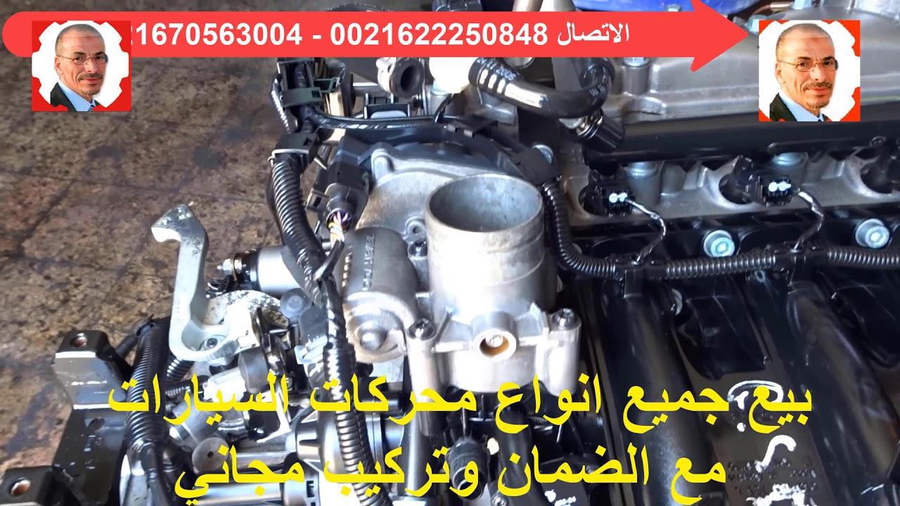 بيع جميع انواع محركات السيارات مع الضمان وتركيب مجاني@Mecanique Mokhtar Tunisie