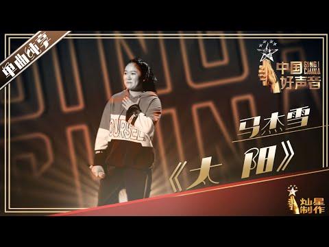 【纯享】马杰雪:《太阳》好声音20190719 第一期 Sing!China 官方HD