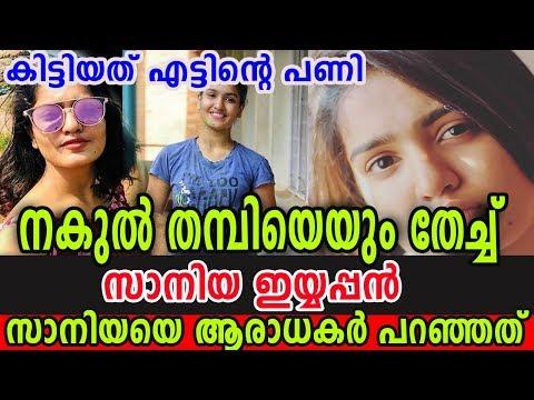 നകുൽ തമ്പിയെ തേച്ച് സാനിയ ഇയപ്പൻ | Saniya iyappan nakul thambi |saniya iyappan nakul braekup | Nakul