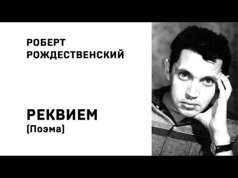 Роберт Рождественский Реквием поэма Слушать Онлайн Аудио