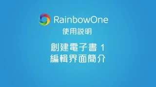 RainbowOne使用說明 - 創建電子書(1)