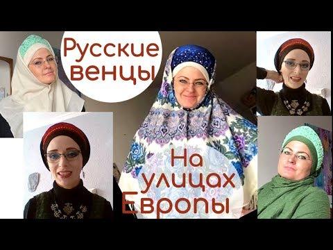 Русский стиль в одежде.Как носить венец (кокошник) с палантином.Из Европы с любовью
