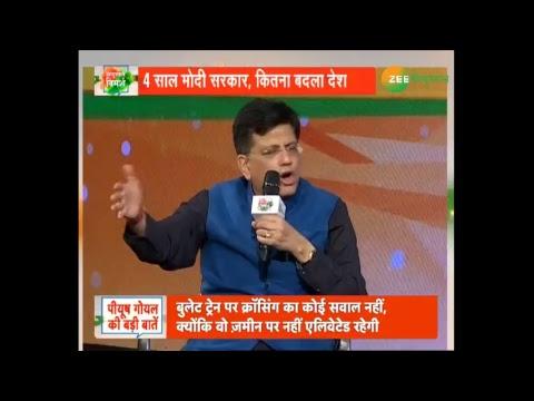 Hindustan Vimarsh: केंद्रीय मंत्री Piyush Goyal LIVE
