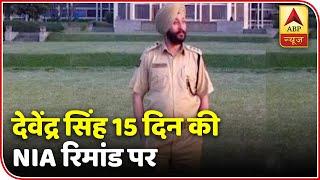 Davinder Singh Sent To 15 Days NIA Remand | ABP News