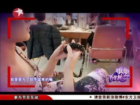 谁能百里挑一Most Popular Dating Show in Shanghai China:刘佳性感唱儿歌 designer  children's song 04172014