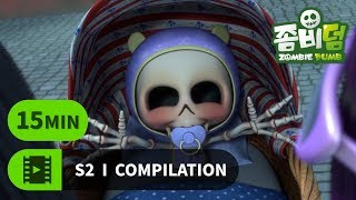좀비덤 시즌2 모음 PART 24 | 15분 | Funny Cartoon | 좀비 | 핼러윈 | 개그 | 코믹 애니메이션