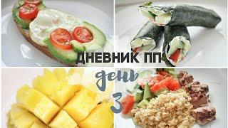Дневник ПП /день 3- Alisa Zaharova