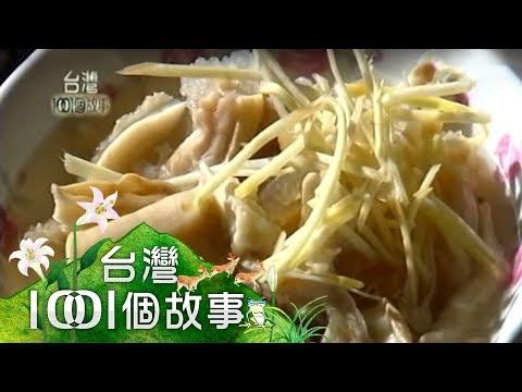 嘉義70年牛雜湯,免費加熱湯 - 台灣1001個故事