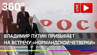 Владимир Путин прибывает на встречу лидеров «нормандской четверки» в Париже. Прямая трансляция
