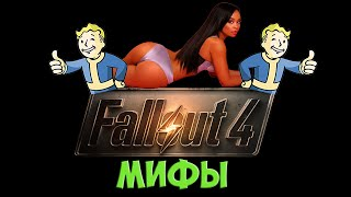 Fallout 4 - МИФЫ